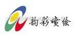 广州韵彩喷绘